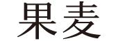 果麦文化传媒股份有限公司