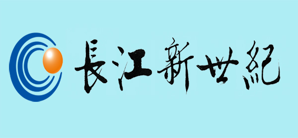北京长江新世纪文化传媒有限公司
