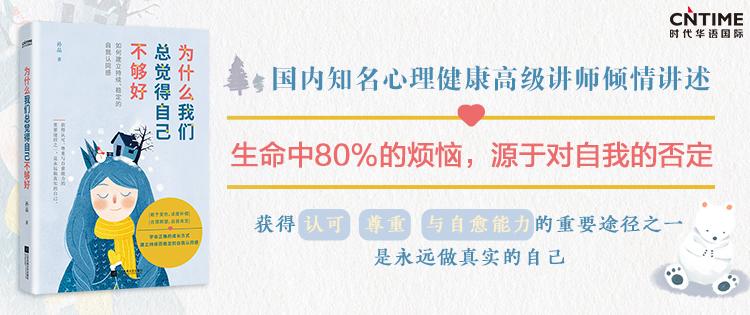 时代华语-为什么我们总觉得自己不够好