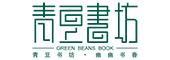 青豆书坊(北京)文化发展有限公司