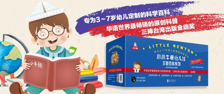 小小牛顿幼儿馆主题百科系列套装(共60册礼品装)