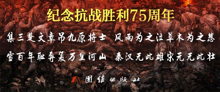 团结社-抗战75周年