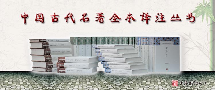 中国古代名著全本译注丛书