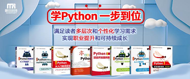 明日科技Python