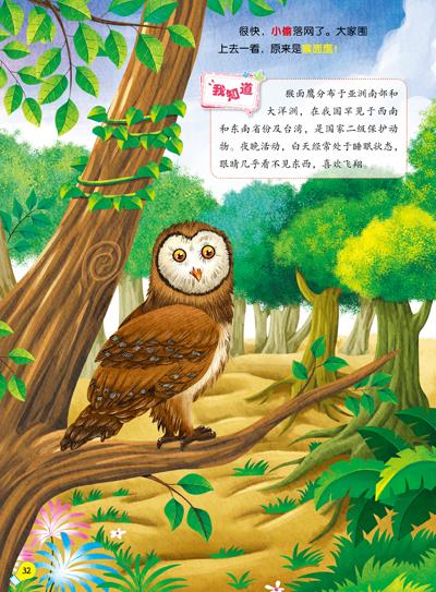 绘本故事动物脚印
