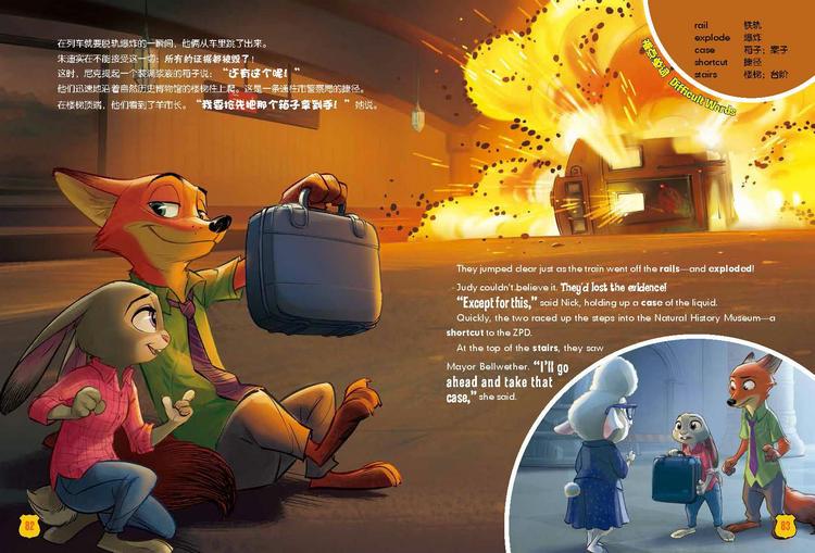 《不能错过的迪士尼双语经典电影故事:疯狂动物城》
