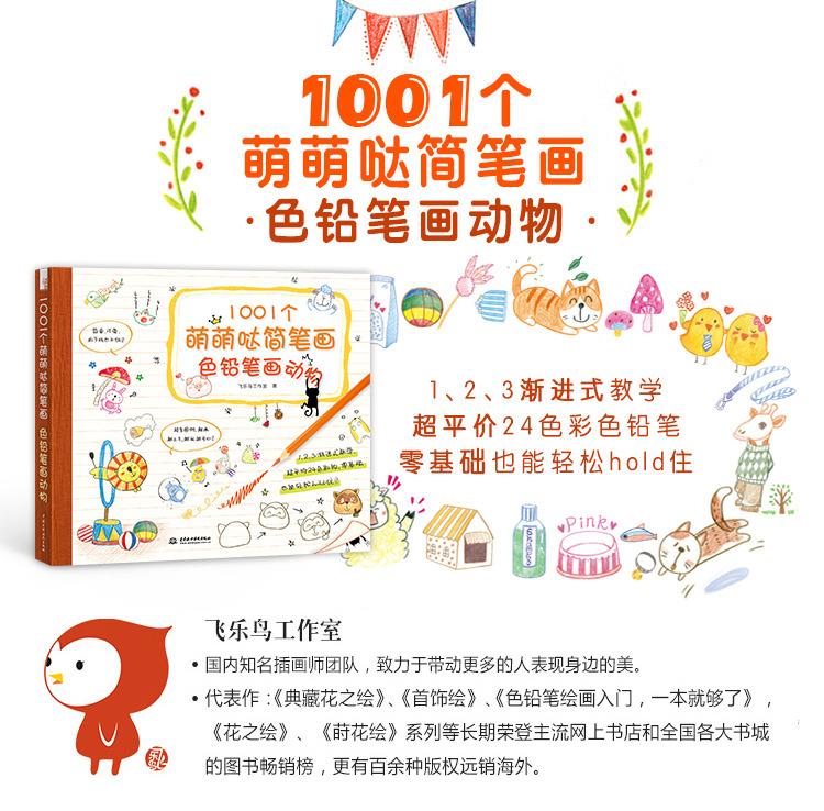 1001个萌萌哒简笔画