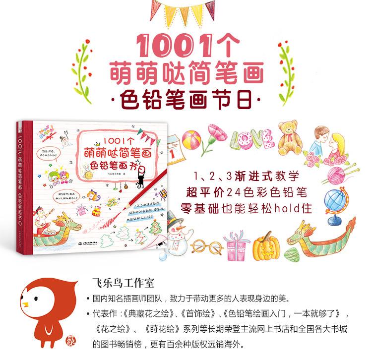 1001个萌萌哒简笔画:色铅笔画节日 飞乐鸟工作室 9787517038429
