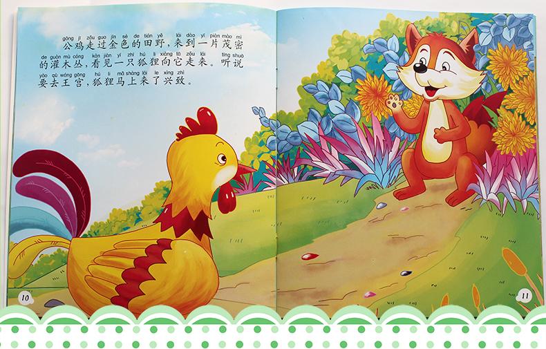 《经典动物绘本(全11册)(彩色手绘本)》(