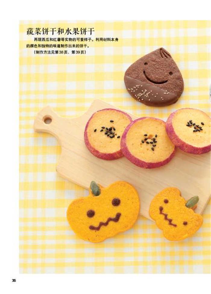 ·鸭子小花饼干&