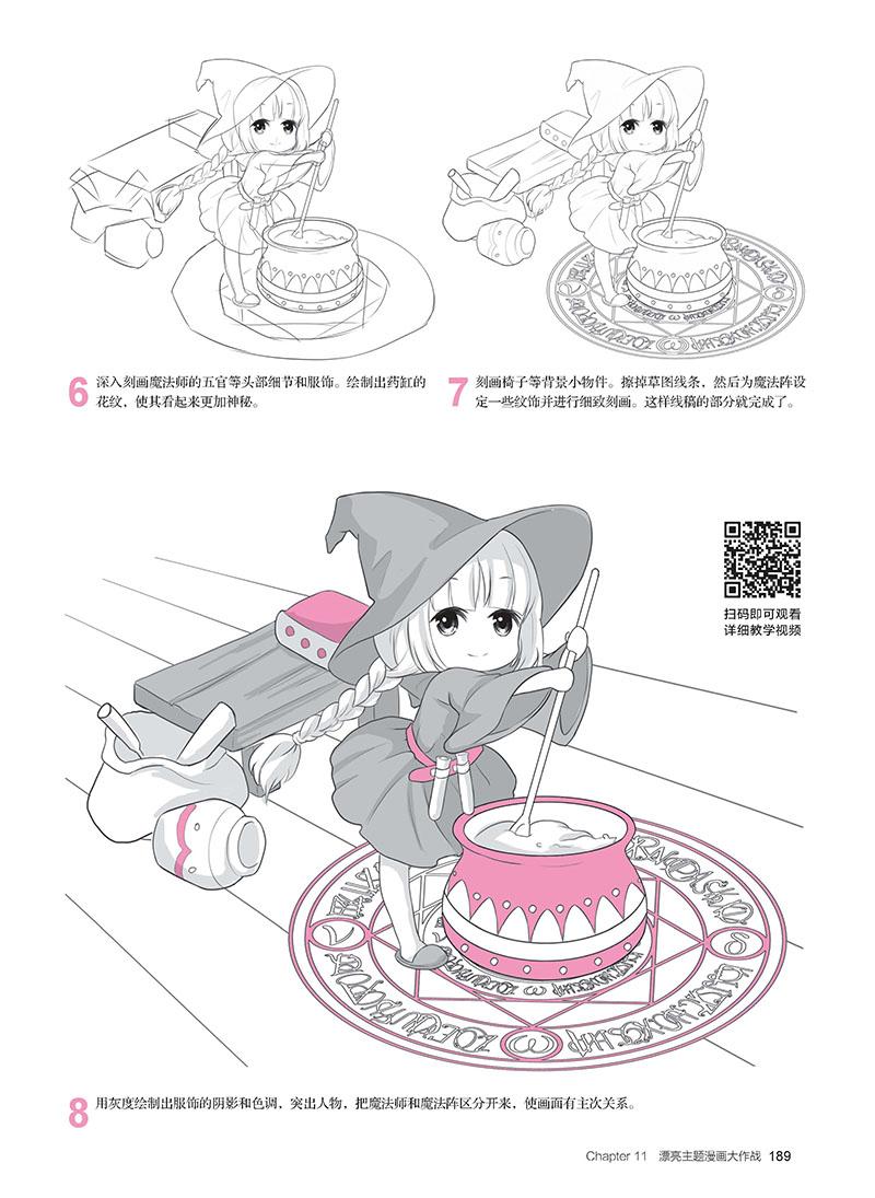 手绘现代q版封面