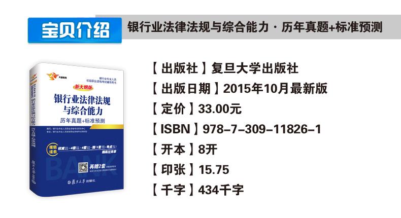 银行业从业�y.i��,�+_新大纲版银行从业资格考试2本试卷套装银行业法律法规与综合能力 个人