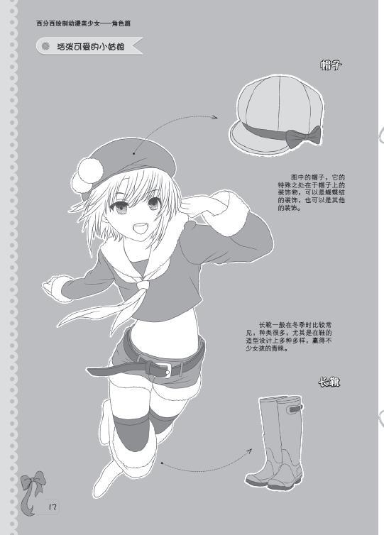 打伞短发女孩简笔画