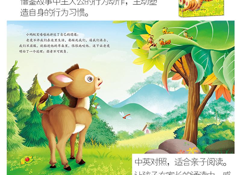 驴/欢乐的动物世界