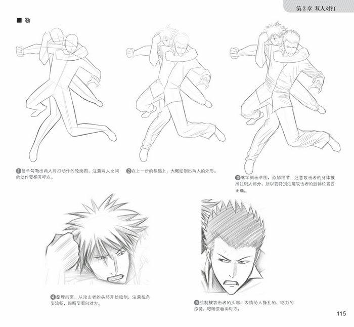 《超级漫画手绘技法入门讲座:武术人物设定篇