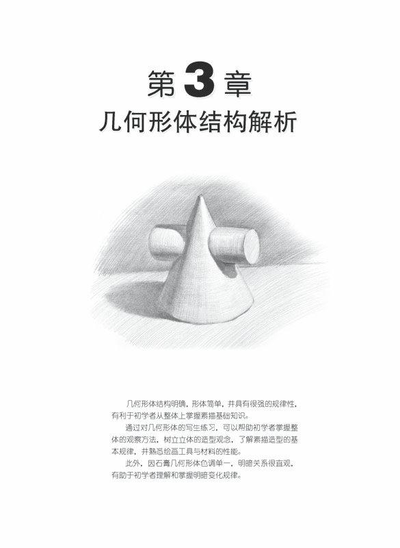 素描基础全解——石膏几何体