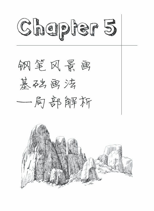 景观手绘线稿 石