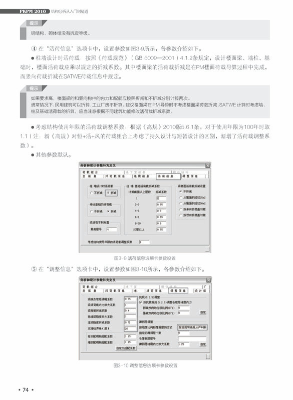 本书以最新的PKPM 2010版本为基础,以实际工程为主线,从软件基础开始,深入挖掘PKPM的核心工具、命令与功能,以及实际的工程设计过程,帮助读者在最短的时间内迅速掌握PKPM在工程中的应用,并深刻理解最新规范条文的设计要求。 全书共10章,内容包括PKPM建筑结构设计入门、结构平面计算机辅助设计PMCAD、建筑结构有限元分析SATWE、墙梁柱施工图设计、JCCAD基础设计、STS钢-框架结构设计、别墅结构施工图的绘制、教学楼结构施工图的绘制、厂房结构施工图的绘制和四层钢-框架结构设计实例。 随书DVD