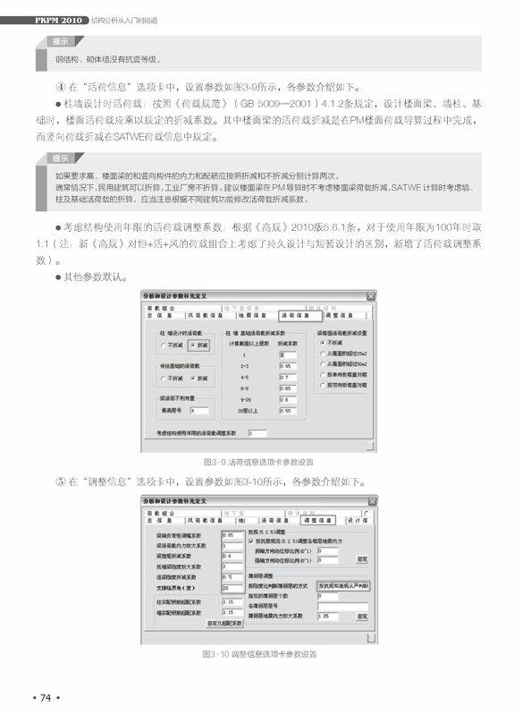 pkpm 2010结构分析从入门到精通