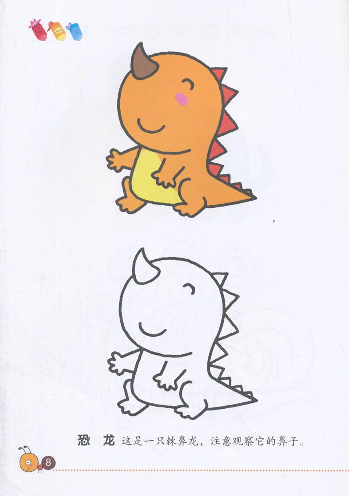 幼儿简笔画涂色书(4)
