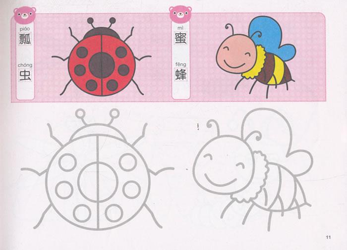 绘画形象活泼可爱,并且分步教学,更加方便宝宝学习涂画.
