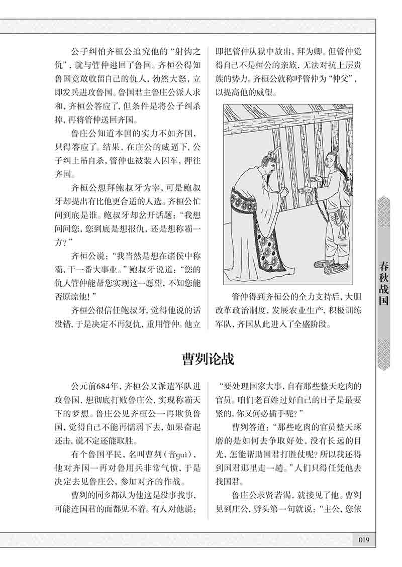 少年必读的中华上下五千年