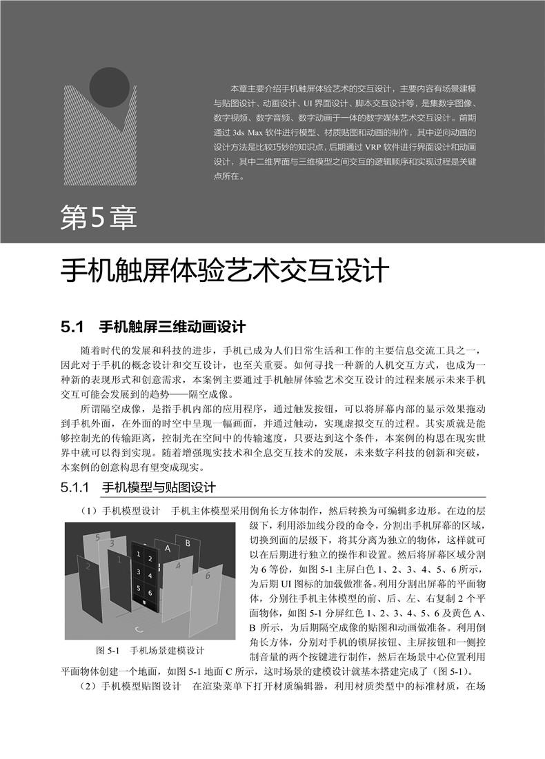 第1章 虚拟现实交互设计概述 11.1 虚拟现实 11.1.1 虚拟现实的概念 11.1.2 虚拟现实发展历史与特征 11.1.3 虚拟现实的关键技术与应用 21.1.4 虚拟现实未来的发展趋势 41.2 三维动画 51.2.1 三维动画的概念 51.2.2 三维动画的发展历史与特点 5 1.2.3 三维动画的应用领域 61.2.4 三维动画未来的发展趋势 71.