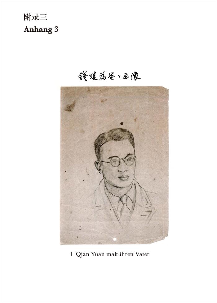 《我们仨(汉德双语)》(杨绛.)