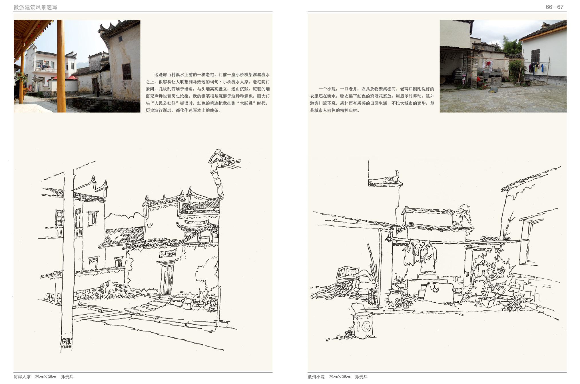 安徽大学毕业,师从陈林,刘继潮,黄德俊等徽派绘画,设计名师,高级室内