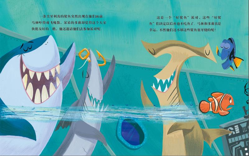 海底总动员绘本(套装共2册)