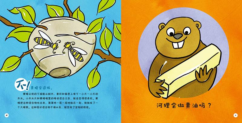 好奇宝宝认动物系列:蜜蜂会做黄油吗?
