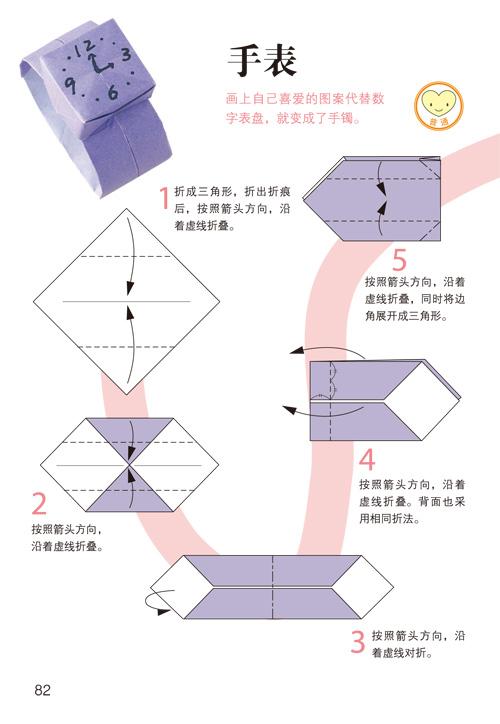 幼儿园折纸入门房子