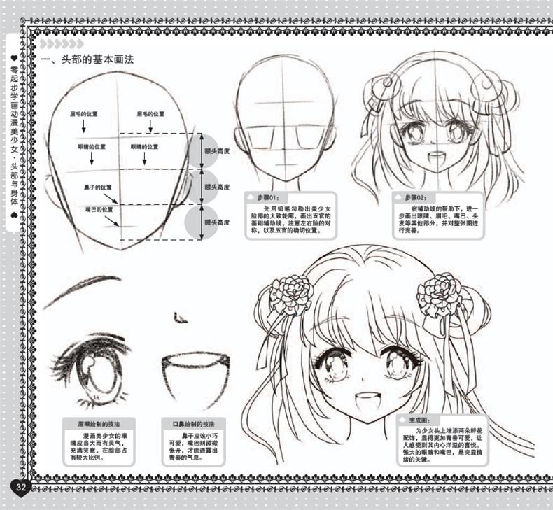 零起步学画动漫美少女