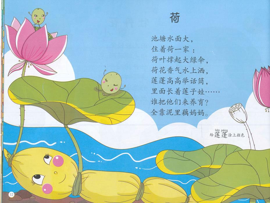 小小儿歌涂色书 雨点在说悄悄话 大自然
