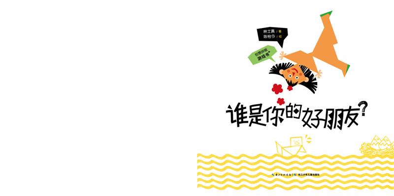 这是一套: 让宝宝发散思维的经典创意拼板游戏书 。 经典传统七巧板 & 创意蛋形九巧板。 用创意几何造型演绎的趣味绘本故事书。 你是我们的宝贝:彩虹鸟和缤纷蛋的温馨亲子故事,包含7只鸟的动物造型和一只蛋形。 谁是你的好朋友?:小动物与好朋友的友谊故事,包含9只不同的小动物七巧板造型。 适合与3~6岁宝宝共读共玩的亲子互动游戏绘本。 开发智力、激发想象力、提升抽象图形联想力、逻辑推理能力、锻炼抽象性思维。 快和宝宝一起来玩创意拼板游戏吧! 《创意拼板游戏书》包括了两册造型萌趣且语言富有韵律的低幼图画