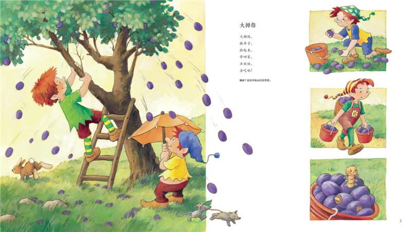 宝宝爱说话·幼儿园听说绘本:睡前故事  手指谣