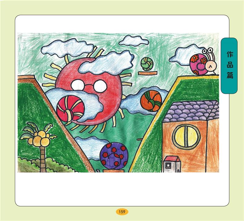 儿童美术入门教程——色铅笔 张恒国 9787122265760 化学工业出版社图片