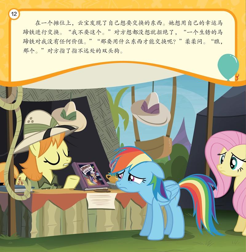 小马宝莉有朋友真好图画故事书 云宝的疯狂交易