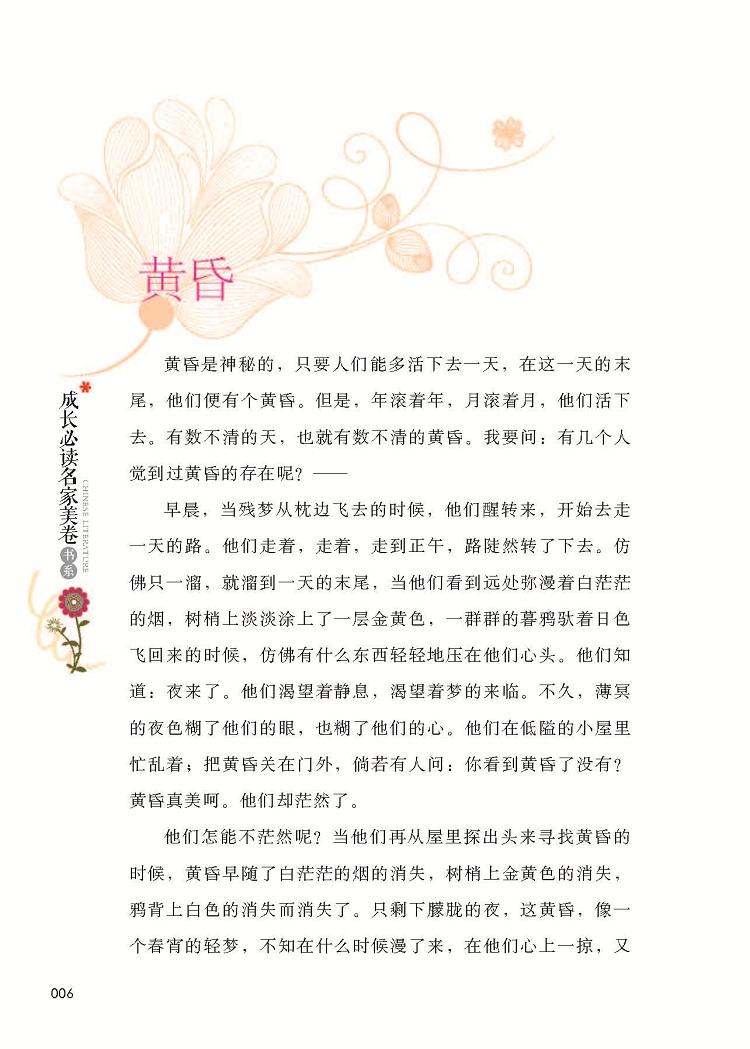 怀念母亲:季羡林专集(中小学生必备延伸阅读优秀图书;读透名家经典图片