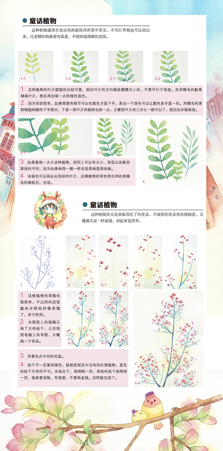 水色魔法森林 水彩精灵植物插画技法