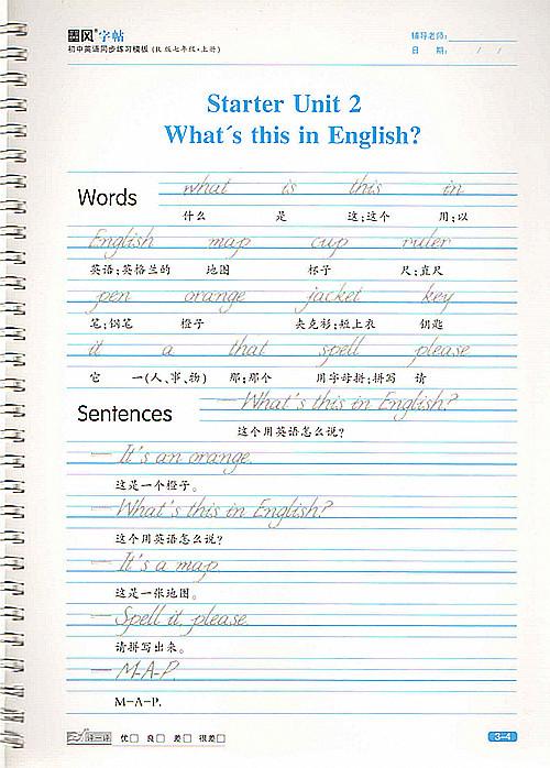 《初中英语同步练习模板》(七年级上册)