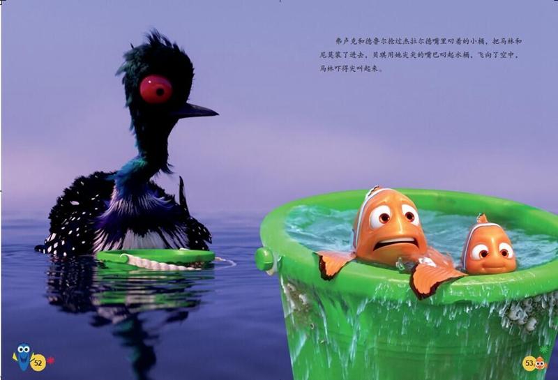 迪士尼疯狂阅读 海底总动员2 多莉去哪儿