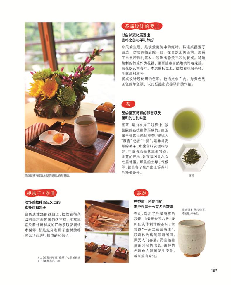 四季和风茶席设计:茶与点心的风雅物语