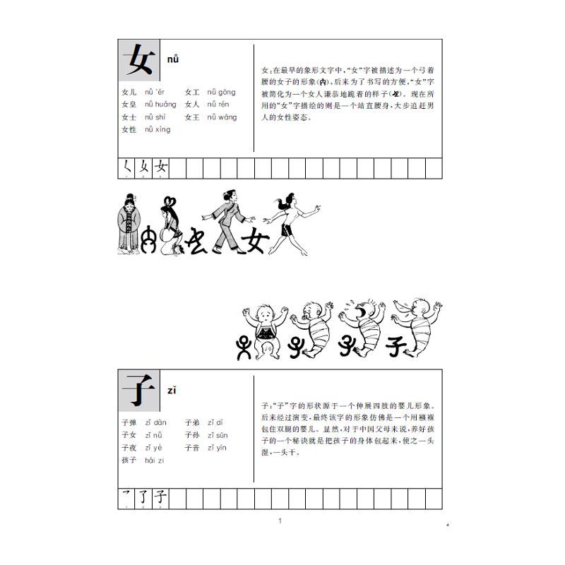 陈的笔画顺序-趣味汉字 陈火平 传统文化 史地人文社科馆 衡河 衡河中