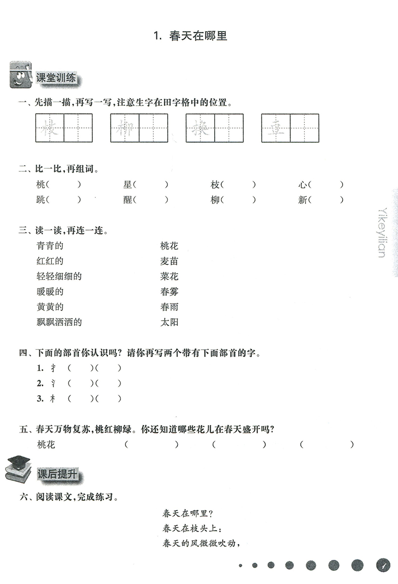 2017春一课一练61一年级语文(第二学期)-百道网