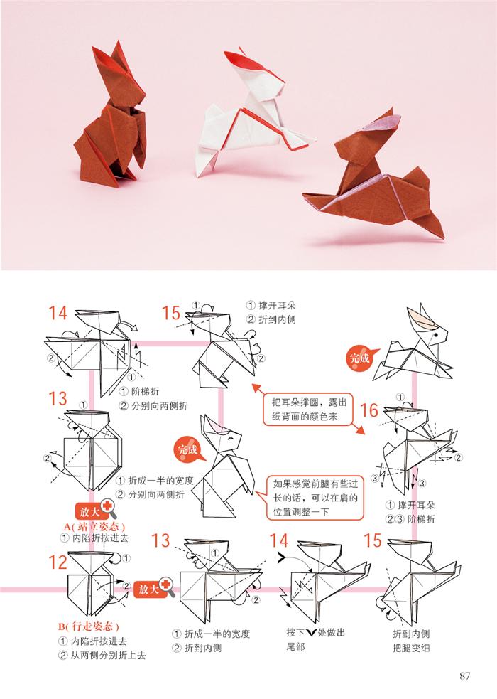 曾出版有《学习图鉴·纸与折纸》《长方形纸折纸》《打印纸折纸》等