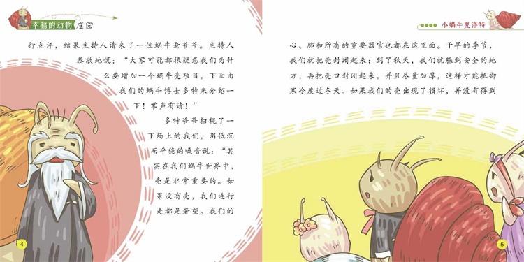 正版促销中do~小蜗牛夏洛特:幸福的动物庄园4 9787510140006 悦读坊