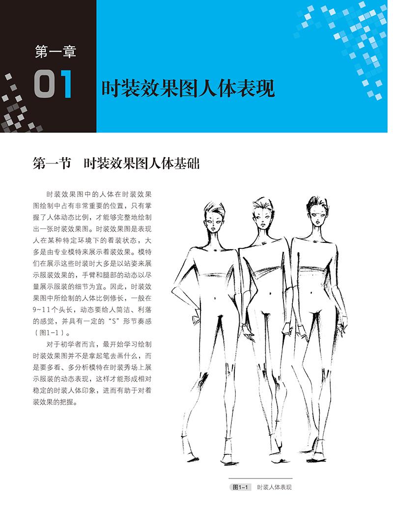 全新正版时装画手绘表现技法 郑俊洁 9787518024070 中国纺织出版社