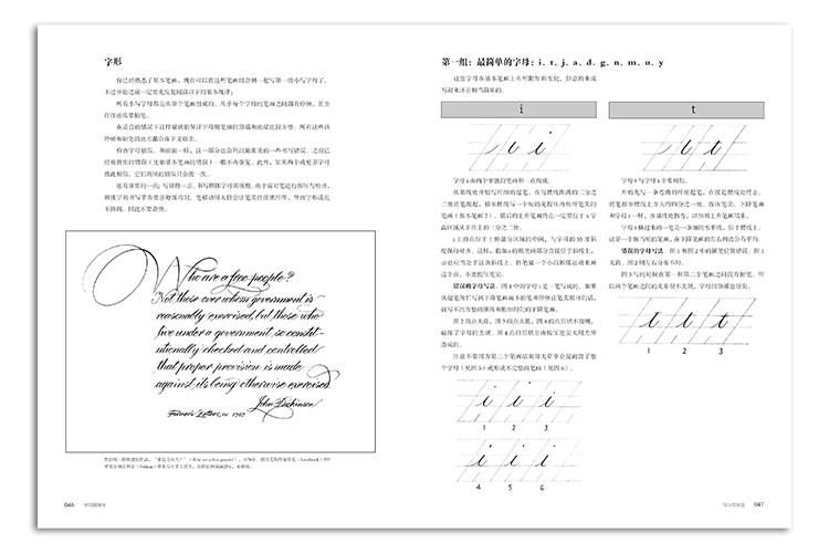 美国英文书法手册:圆体字
