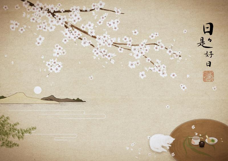 日日是好日:茶道带来的十五种幸福(新版)[wx]森下典子(日) 夏淑怡文化